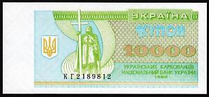 UKRAINE 10000 10,000 KARBOVANTSIV 1996 RADAR 2189812 UNC  P-94c
