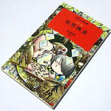 YOKAI GADAN Mizuki Shigeru Art Book Monster Folklore Oni Kappa Yurei Kitaro Used