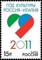 2011 RUSSIA ANNO DELLA CULTURA CONGIUNTA ITALIA-RUSSIA SINGOLO