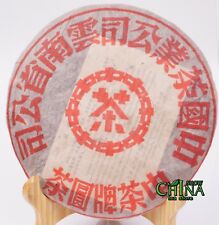 1988yr Chinese Aged Pu'er Cake TEA  golden buds puer ripe tea