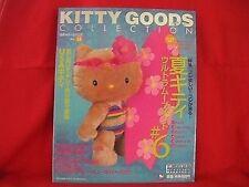 Sanrio Hello Kitty goods collection book magazine #14