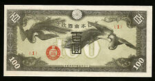 China 100 Yen 1945 | JAPANESE MILITARY JAPAN OCCUPATION | UNC | #e(M)5