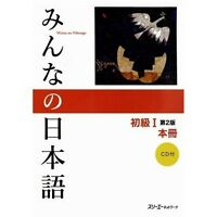 Minna No Nihongo Beginner-1 2nd edition w/CD Kanji-Kana ver Japanese textbook
