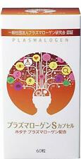 Plasmalogen S capsules JAPAN NEW w/Tracking Free Shipping