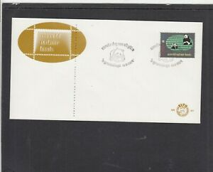Netherlands 1984 WWF World Wildlife Fund Panda First Day Cover FDC