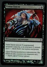 ***1x FOIL Russian Tendrils of Corruption*** MTG Time Spiral -Kid Icarus-
