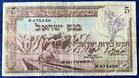 Israel 5 Lirot Pounds Banknote 1955 VF