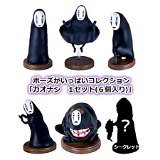 """Spirited Away One Random """"Blind Box"""" Figure From Pose Collection Of No-Face Mib"""