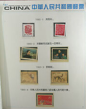 1993 China Stamp Album Whole Year Collector's Album Total 76 Stamps MNH