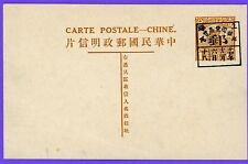 China ROC 1928 Shanghai Chinese Product Trade Fair Commemorative Postmark
