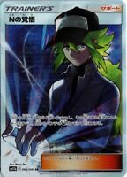 Pokemon Card Japanese - N's Resolve SR 066/049 SM11b - MINT