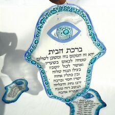 Glass Hamsa Hebrew Home Blessing Chamsa Wall Decor, Judaica Gift Jewish Prayer