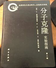 1995 Molecular Cloning 2nd Edition * CHINESE EDITION Hardcover