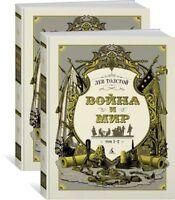Лев Толстой Война и мир / Lev Tolstoy War and Peace / SET 2 BOOKS IN RUSSIAN