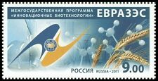 2011. Russia. Innovating biotechnology. EurAsEC. Stamp. MNH