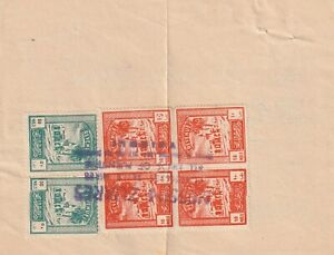 LIBYA , Document with  Revenue Stamps 1958