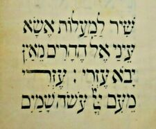 17th 18th CENTURY HEBREW MANUSCRIPT on Parchment Extremely rare Judaica תהילים