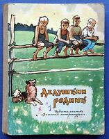 1981 USSR Soviet Russian Children's Book Дедушкин родник Udmurtia Illustrated