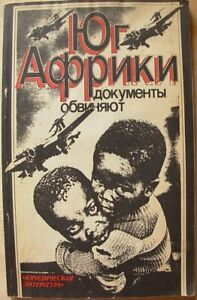 South Africa Apartheid Crime racism Russian Soviet photo political book