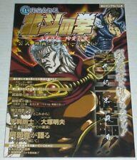 Hokuto no Ken Movie Legend of Raoh Art Book Fist of the North Star Anime Manga