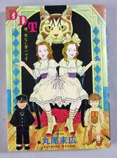 MANGA Comic Book MARUO SUEHIRO DDT Miminashi-Hoichi Sex & Violence New Mint!