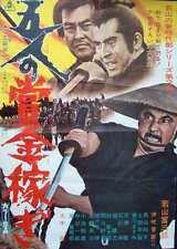 FORT OF DEATH Japanese B2 movie poster TOMISABURO WAKAYAMA '69 LONE WOLF AND CUB