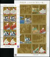 Japan 2010 Dichtkunst V Gemälde Paintings  5362-5376 Kleinbogen Postfrisch MNH