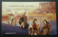 Taiwan Regional Opera Series Chinese Puppet 2008 China Art Culture (ms) MNH