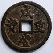 Qing Dynast XIAN FENG ZHONG BAO 50 CASH China Empier Coin Bronze Cash