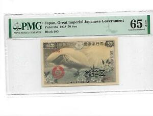 Japan,Great Imperial Hapanese Government Pick#58a 1938 50 Sen PMG 65 EPQ