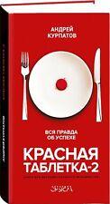 Красная таблетка-2 Вся правда об успехе Андрей Курпатов Kurpatov HARDCOVER