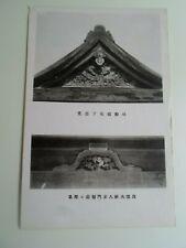 JAPAN - Vintage Postcard  - Not Posted §E945
