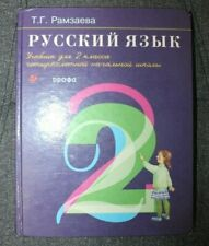 Textbook on Russian for 2 nd grade of primary school / Русский язык 2 класс 2002