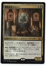 Karlov Of The Ghost Council Commander MTG Japanese NM Flat Shipping