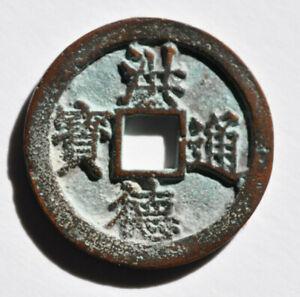 mw15622 Annam; Cast Cash 1470-97 Emp. Sheng Tsung O: Hong Duc Thong Bao H#25.17