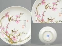 20/21C PROC Chinese Porcelain Plate PRUNUS TREE BIRD Yongzheng Marked[:z...