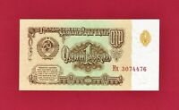 """SCARCE VARIETY """"THE POLYGLOT RUBLE"""" RUSSIA UNC NOTE: 1 One Ruble 1961 (P-222a.2)"""