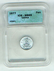 CHINA MINT STATE ( MS ) 65 ( EXTREMELY HIGH GRADE ) ONE FEN COIN of 1977 KM # 1