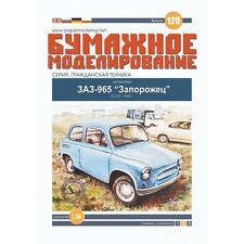 "The car ""ZCP-965 Zaporozhetz"" (Paper Model Kit) << Orel #120, 1:18 scale"