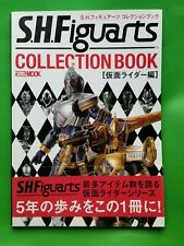 S.H. Figuarts Collection Book Feat. Toei Heroes/Hobby Japan Mook Kamen Rider