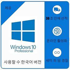 Windows 10 Pro Professional Koran 32/64 bit - license key 100% RETAIL ESD