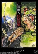 Goujin Ishihara illustrated Art Book Japanese YOKAI Monsters Complete Gojin F/S