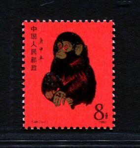 China 1980 Year of the Monkey MNH OG XF Single Stamp - Genuine Issue