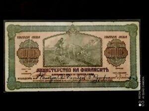 BULGARIA OLD VINTAGE BREAD BOND BANKNOTE NOTE 1931 STUERBON TAX BOND RRR