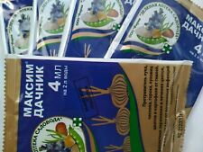"Contact fungicide ""Maxim"", against root rot, 5 packs of 4 ml"