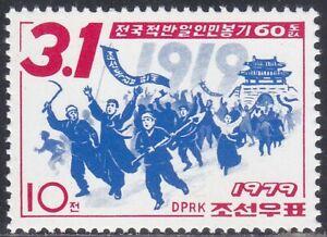 Korea (N) - 1979 - MNH - (Stamp 1820) Propaganda