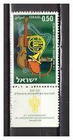 S30036) Israel MNH 1961 Philharmonic Orchestra 1v