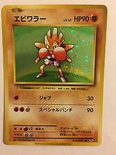 Pokemon Card / Carte Hitmonchan Rare Holo 060/087 R CP6 1 ED
