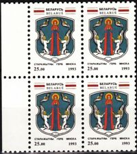 BELARUS 1993 Heraldry: Arms of Minsk. St. Virgin. Margin BLOCK, MNH