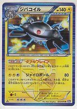 Pokemon Card BW Plasma Gale Magnezone 025/070 R BW7 1st Japanese